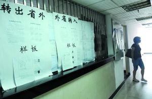 越秀区教育局补填志愿现场。信息时报记者 巢晓 摄