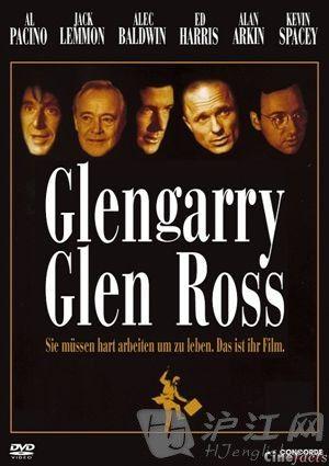 Glengarry Glen Ross 拜金一族