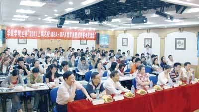 考生参加在职专业研究生考试经验交流会