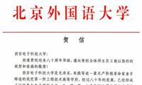 北京外国语大学贺信