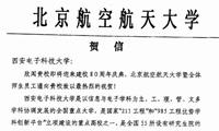 北京航空航天大学贺信