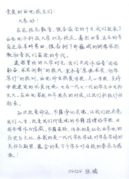 西电80周年校庆校友捐赠倡议书