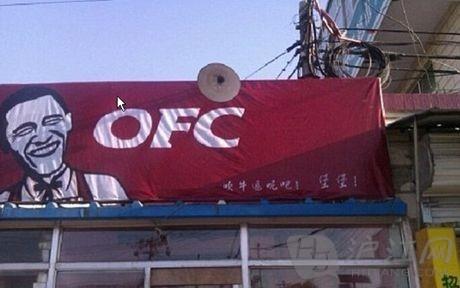 """北京新开""""OFC""""快餐店恶搞奥巴马"""