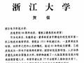 浙江大学贺信