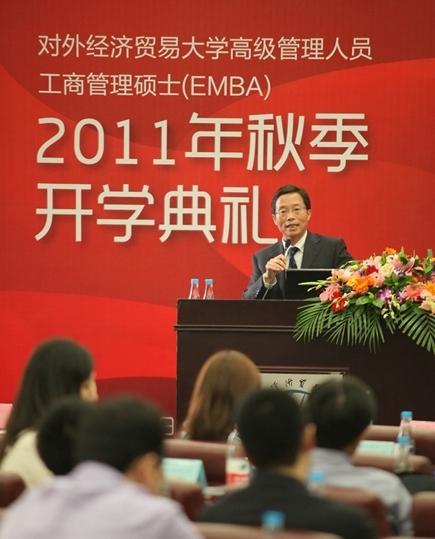 对外经济贸易大学国际商学院院长 汤谷良教授