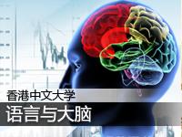 香港中文大学:王士元教授语言与大脑
