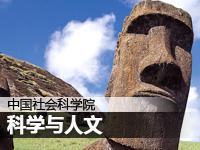 中国科学院:孟建伟教授科学与人文