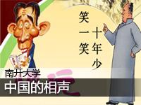 南开大学:薛宝琨教授中国的相声