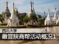 西北大学:李刚教授徽晋陕商帮活动概况(1)