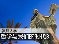 复旦大学:吴晓明教授哲学与我们的时代(3)