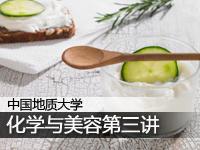 中国地质大学:帅琴教授化学与美容(3)