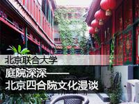 北京联合大学:顾军教授北京四合院文化漫谈