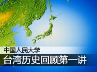 中国人民大学:于强教授台湾历史回顾(1)
