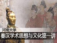 河南大学:龚留柱教授秦汉学术思想与文化(1)