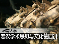 河南大学:龚留柱教授秦汉学术思想与文化(4)