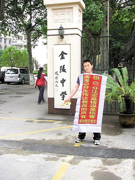 当年的高考零分考生徐孟南