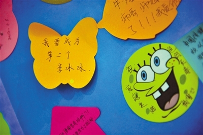 中国传媒大学表演系候考室外,心愿墙上的留言。