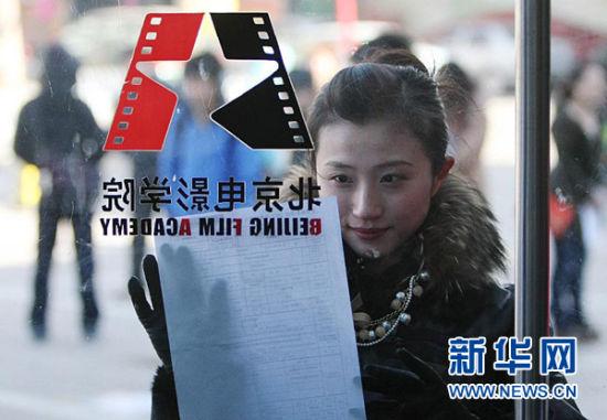 资料图片:2月8日,一名报考北京电影学院表演学院的学生在查看报名信息。新华社发(李方宇摄)