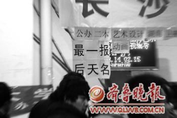 15日下午四点,在富华国际会展中心,艺考报名已近尾声。本报记者 吴凡 摄