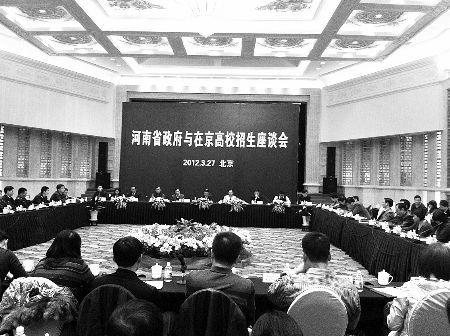 河南省政府与在京高校招生座谈会现场