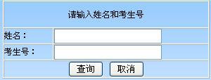 点击进入中国矿业大学(北京)2012年录取结果查询网址