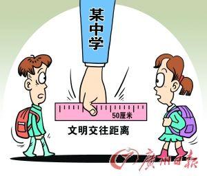 中学规定学生异性交往距离为0.8米~1米