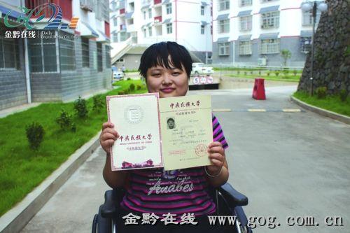 腾俊楠拿到中央民族大学录取通知书。