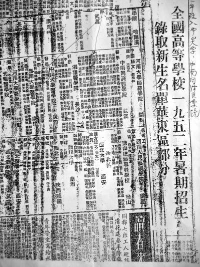 张新康老人提供的当年登报的录取新生名单复印件