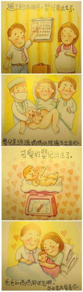 香港幼儿性教育的图册教材