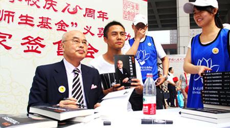 重阳投资向中国人民大学捐赠人民币两亿元