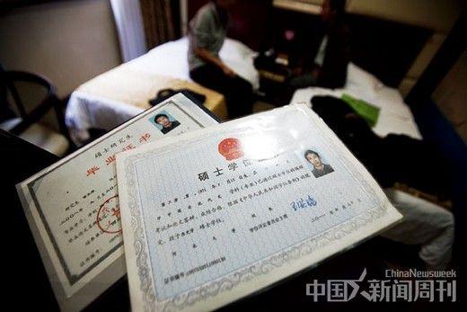 苗卫芳研究生阶段的学历学位证书。摄影/陈建宇