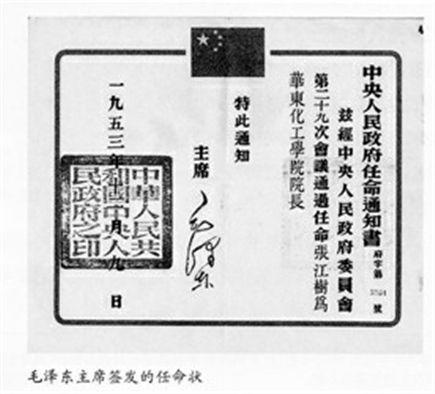 图为华东理工大学的前身――华东化工学院的成立公告和院长任命书。