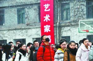 昨天,中央戏剧学院本科招生面试开始,考生在考场外等候。