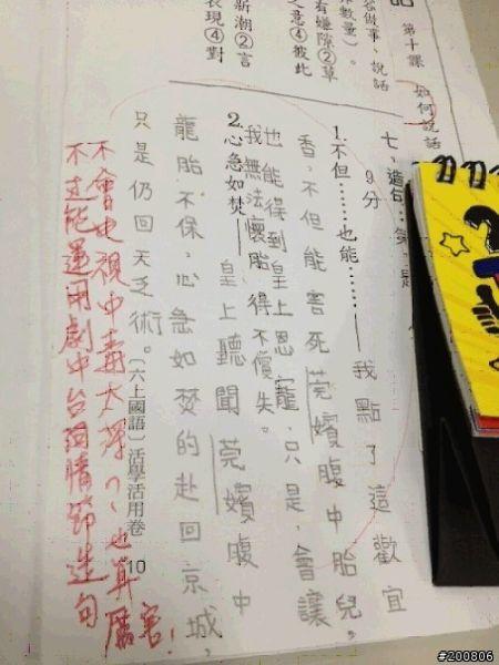 台湾小学生看甄�窒萑胩�深