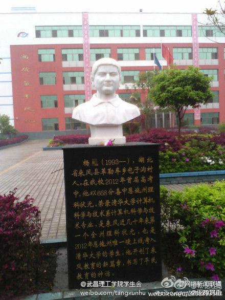 杨元雕像立在校园中
