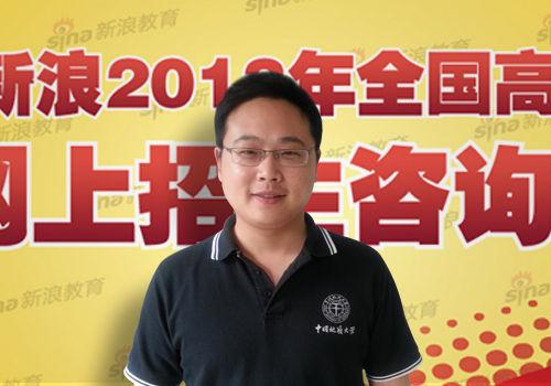 中国地质大学(武汉)招办副主任朱继做客新浪