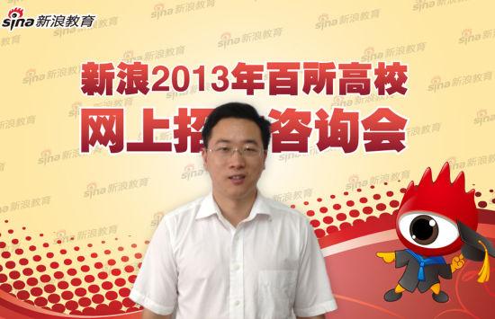 湘潭大学招生办主任申永丰做客新浪