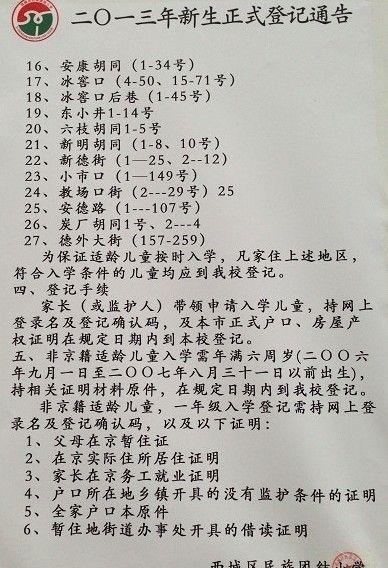 民族团结小学2013年新生正式登记通告(2)