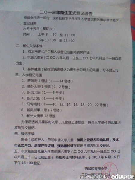 育翔小学2013年新生正式登记通告