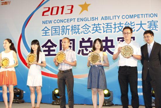 2013新概念英语技能大赛成功举办