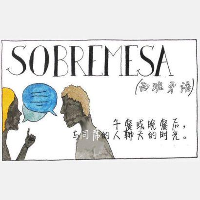 西班牙语:SOBREMESA