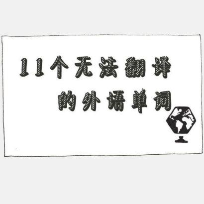 盘点11个无法翻译的单词