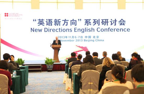 英语新方向系列研讨会中国英语语言测评研讨会在京开幕