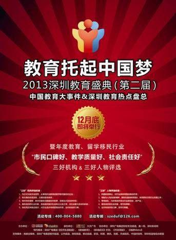 校园关注:教育托起中国梦盛典开启