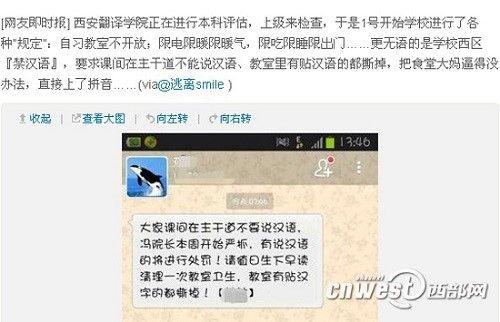 网曝西安翻译学院禁止学生说汉语