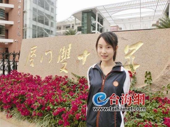 厦门双十中学17岁小女生郭怡兰
