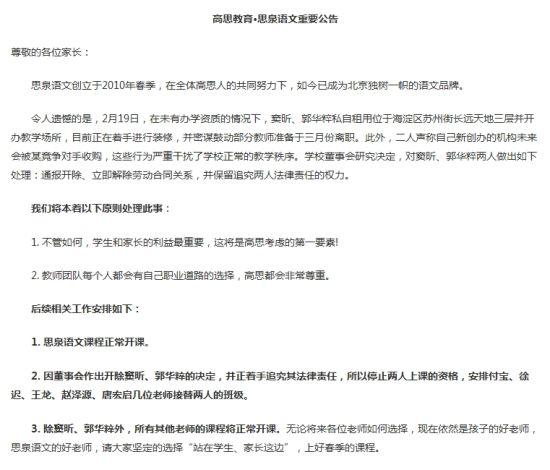 高思教育思泉语文公告部分内容截图
