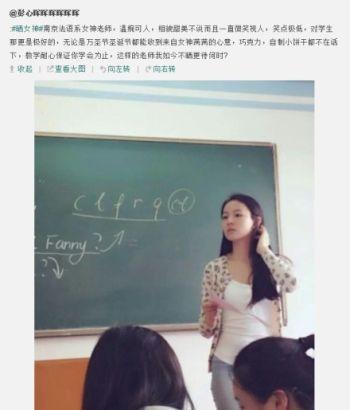南京大学金陵学院法语系老师曹璐