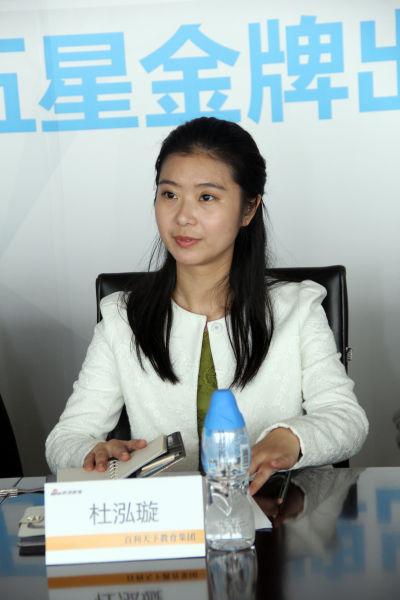 百利天下教育集团副总经理 杜泓璇