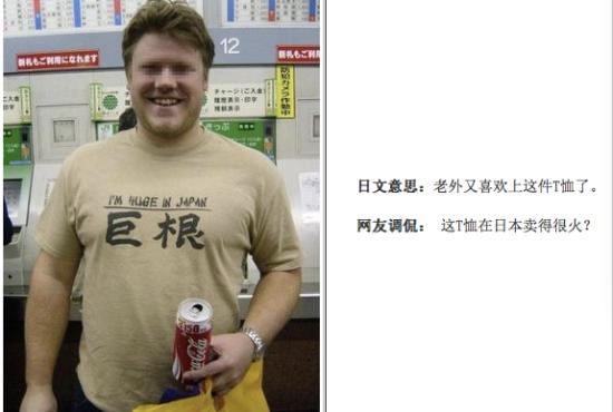 不懂外语别乱穿:盘点t恤上那些奇葩印字图片